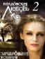 Колдовская любовь 2 (сериал)