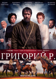 Григорий Р. (сериал)