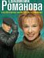Евлампия Романова. Следствие ведет дилетант (сериал)