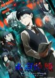 Токийский монстр (сериал)