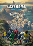 Последняя игра