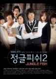 Рыба Джунглей 2 (сериал)