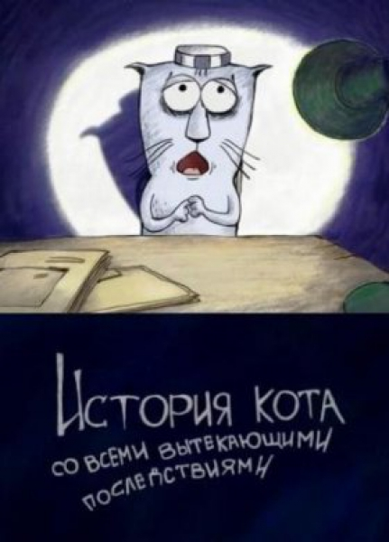 история кота со всеми вытекающими последствиями википедия может