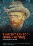 Винсент Ван Гог: Новый взгляд