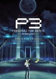 Персона 3: фильм третий