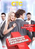 Дневник доктора Зайцевой 2 (сериал)