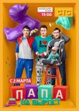 Папа на вырост (сериал)