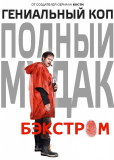 Бэкстром (сериал)