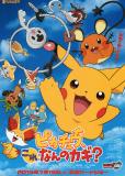 Pokemon: Pikachu, Kore Nan no Kagi?