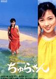 Окинавская красавица (сериал)