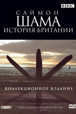 Саймон Шама: История Британии (сериал)