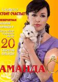 Аманда О (сериал)