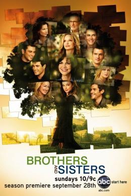 Братья и сестры (сериал)