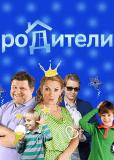 Родители (сериал)