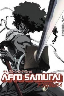 Афро самурай (многосерийный)