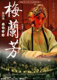 Мэй Ланьфан: Навсегда очарованный