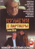 Кулагин и партнеры (сериал)
