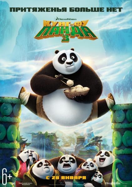 Кунг-фу Панда 3 / Kung Fu Panda 3 (2015)