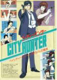 Городской охотник: Войны Бэй-Сити