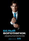 Белый воротничок (сериал)