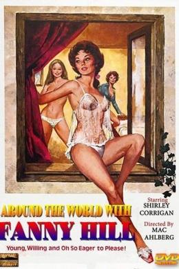 По всему миру с Фанни Хилл