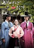 Hyeong Yeong Dang ilgi