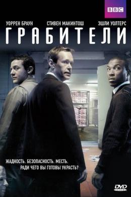 Грабители (сериал)