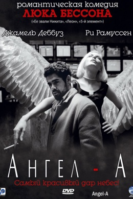 Ангел А