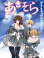 Аки и Сора OVA-2 (многосерийный)