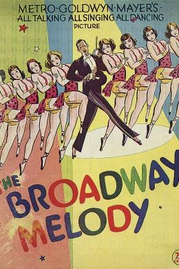 Бродвейская мелодия