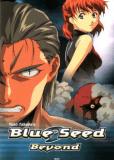Голубое семя 2 (многосерийный)