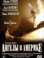 Ангелы в Америке (многосерийный)