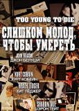 Слишком молод, чтобы умереть (сериал)