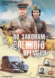 По законам военного времени (сериал)