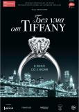 Без ума от Tiffany