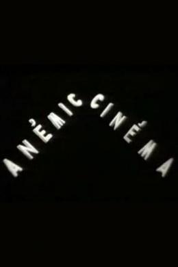 Анемичное кино