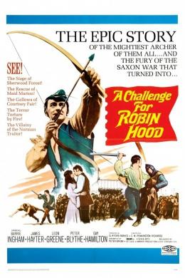 Вызов Робину Гуду