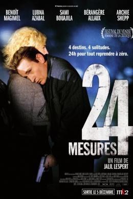 24 меры