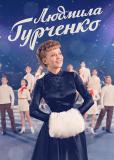 Людмила Гурченко (сериал)