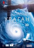 Ураган: Одиссея ветра