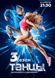 Танцы (сериал)