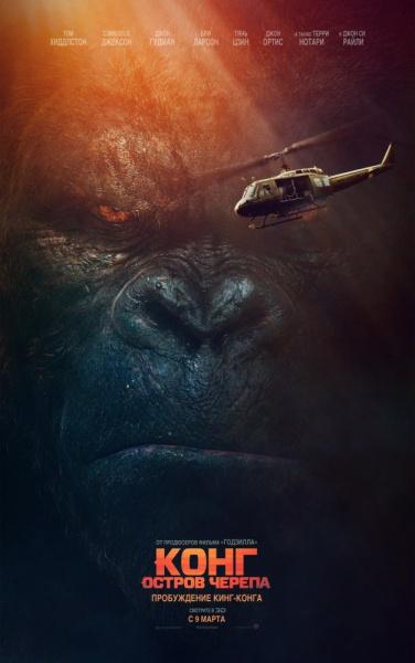 http://i.movielib.ru/posterpic/0087802/g/4375/Kong_Ostrov_cherepa.jpg