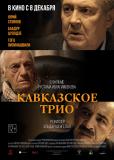 Кавказское трио