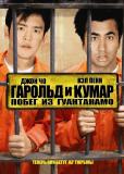 Гарольд и Кумар: Побег из Гуантанамо