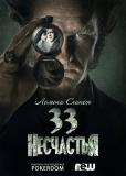 Лемони Сникет: 33 несчастья (сериал)