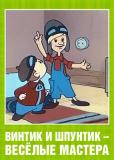 Винтик и Шпунтик - веселые мастера
