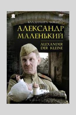 Александр маленький