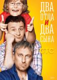 Два отца и два сына (сериал)