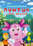 Лунтик и его друзья (сериал)