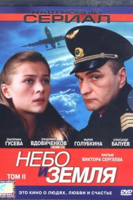 Небо и земля (сериал)